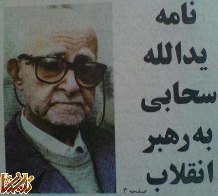 http://mandegar.tarikhema.org/images/2011/05/dr.sahabi5.jpg